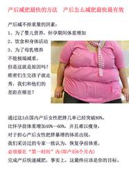 胖子快速的减肥-减肥-白金减肥最快最v有效减肌产后脂产后酸粉图片