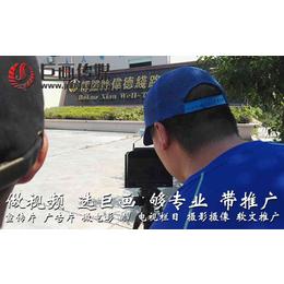 东莞黄江宣传片拍摄制作巨画传媒作宣传传天下
