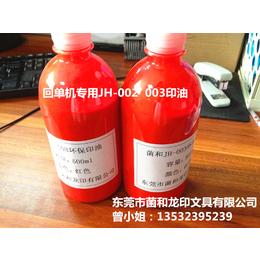 厂家直销平安国际娱乐回单机专用印油JH-002环保印油