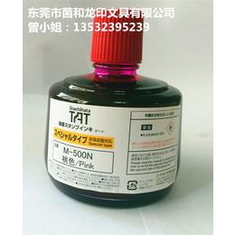 日本旗牌M-500工业用不掉色印油 红蓝色油墨330ML