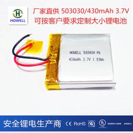 鸿伟能源503030聚合物锂电池430mAh智能手表锂电池缩略图