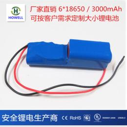 鸿伟能源18650锂电池3000mAh22.2v智能家居电池缩略图