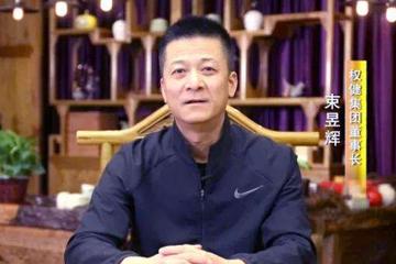 权健事件冲击波:旗下跨境电商平台海鸟城暂停加盟