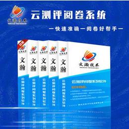 阅卷系统哪家好  昔阳县计算机网上阅卷系统