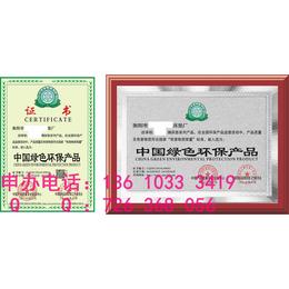 云南申报中国绿色环保产品证书要多久