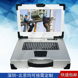 15寸工业便携机机箱军工电脑外壳便携式加固笔记本工控一体机