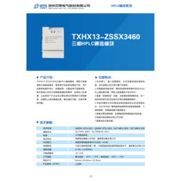 四川电表制造专家亚博国际版郑州三晖设计四川三相HPLC通信模块