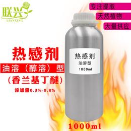 厂家批发油溶发热剂香兰基丁醚