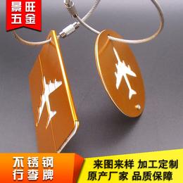 东莞厂家直销不锈钢行李吊牌 飞机行李吊牌 登机托运牌