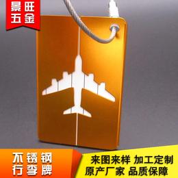 东莞五金厂家直销LOGO订制不锈钢行李牌 金属飞机行李吊牌