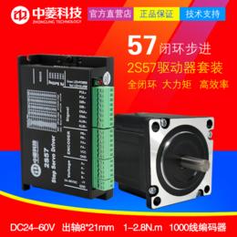 2018年深圳中菱2S57闭环步进驱动器电机带编码器套装