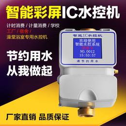 通<em>卡</em>TK-5002S <em>IC</em><em>卡</em>水控机 刷<em>卡</em>浴室<em>淋浴</em>水控机