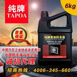 张掖市冷却液 纯牌动力科技 冷却液生产