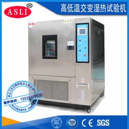 橡胶用高低温交变试验箱