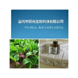 脂蟾毒精 纯度98 中药对照品标准品