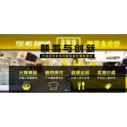 推薦杭州有名的酸菜魚米飯快餐店魚你說好不好縮略圖
