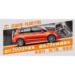 上海喜相逢汽车以租代购