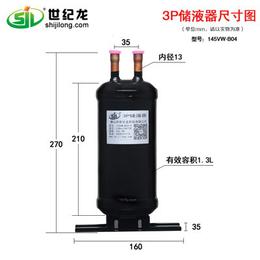中央空调储液器 中央空调储液罐