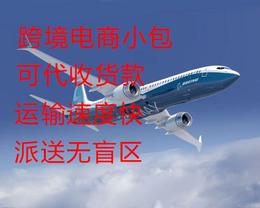 台湾电商小包跨境物流小包