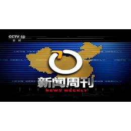 2019年投放CCTV-13央视13套新闻周刊栏目广告多少钱