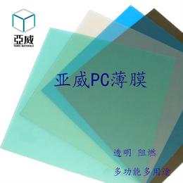 亚威<em>仪器仪表</em>高端透明防护PC薄膜PC卷材供应