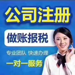 武昌代理记账200元起 青山无地址注册个体工商户