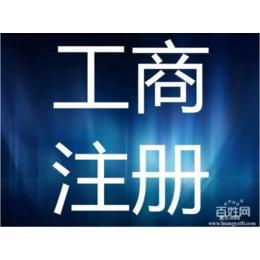 武汉公司无地址注册 东西湖营业执照快速办理