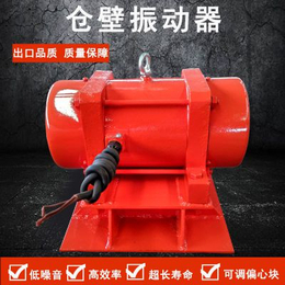 标准ZFB-10仓壁振动器 0.75千瓦