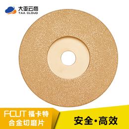 大亚福卡特合金磨片高锰钢合金机体更安全