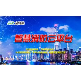 【金特莱】_智慧消防云平台_郑州智慧消防云平台厂家