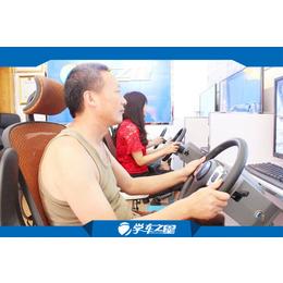 加盟学车之星汽车模拟训练机创业路上更精彩