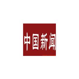 央视四套中国新闻广告公司