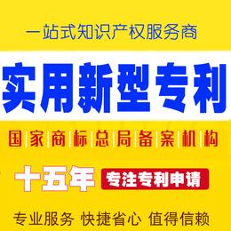 实用新型专利申请 --义乌申通商标