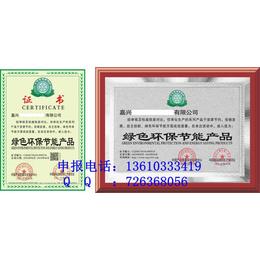 济宁市颁发绿色环保节能产品证书的单位