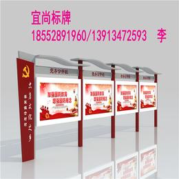江门市广告牌 异形牌 核心价值观宜尚宣传栏厂家生产缩略图