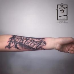 手臂小手臂内侧花体字纹绣款式缩略图