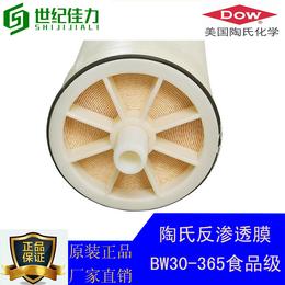 陶氏BW30-365食品级原装进口RO反渗透膜