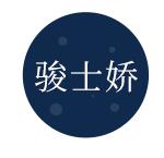 南昌骏士娇服装有限公司