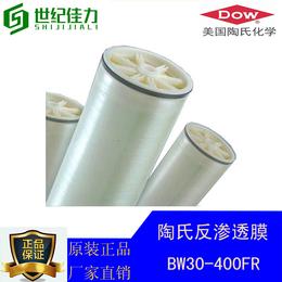 美国陶氏BW30-400FR抗污染膜原装反渗透膜RO膜