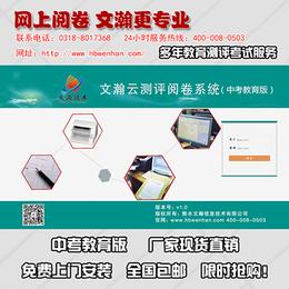 盐池县网上阅卷系统答题卡  自动阅卷扫描仪系统