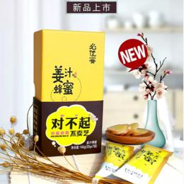 供应老蜂农姜汁蜂蜜袋装蜂蜜批发小包装蜂蜜OEM贴牌罐装定制