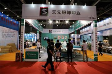 2018中国国际服装印花工业博览会 将于10月在虎门召开