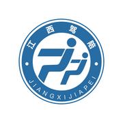 江西新新安驾驶培训学校