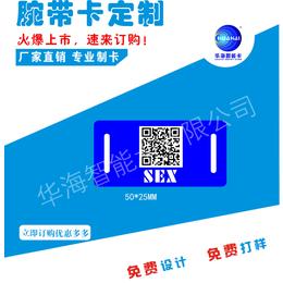 深圳 手腕带 织带卡 促销