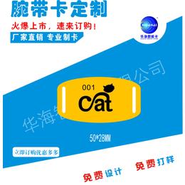 深圳 RFID手腕带 NXP织带卡 织唛手腕带