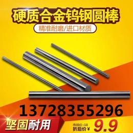 供应钻石牌硬质合金棒 YG10X高韧性耐冲击钨钢带孔棒