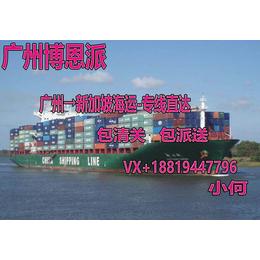 PNB广州博恩派-海运一些货物到新加坡要多久