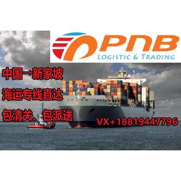 PNB博恩派-中国运输贸易淘宝货物到新加坡双清海运到门