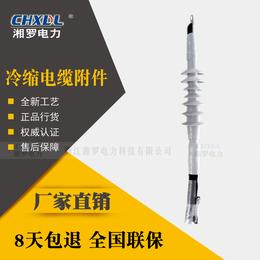 湘罗WLS-35-1.2高压电缆接头附件冷缩终端单芯户外