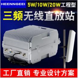 恒技5W10W20W三频无线直放站小型基站信号放大器通话上网
